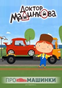 Мультик Доктор Машинкова все серии подряд