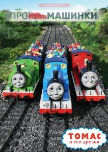Паровозик Томас и его друзья