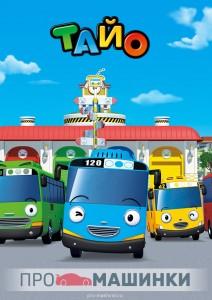 Мультик Тайо маленький автобус все серии подряд