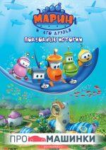 Марин и его друзья: подводные истории