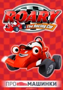 Рори – гоночная тачка