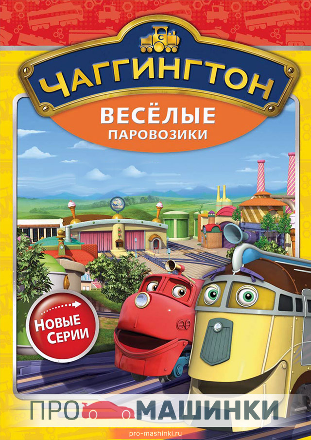 Кадры из фильма томас паровозик смотреть онлайн все серии подряд
