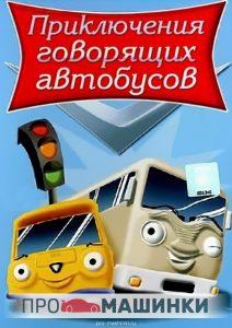 Мультик Приключения говорящих автобусов все серии подряд