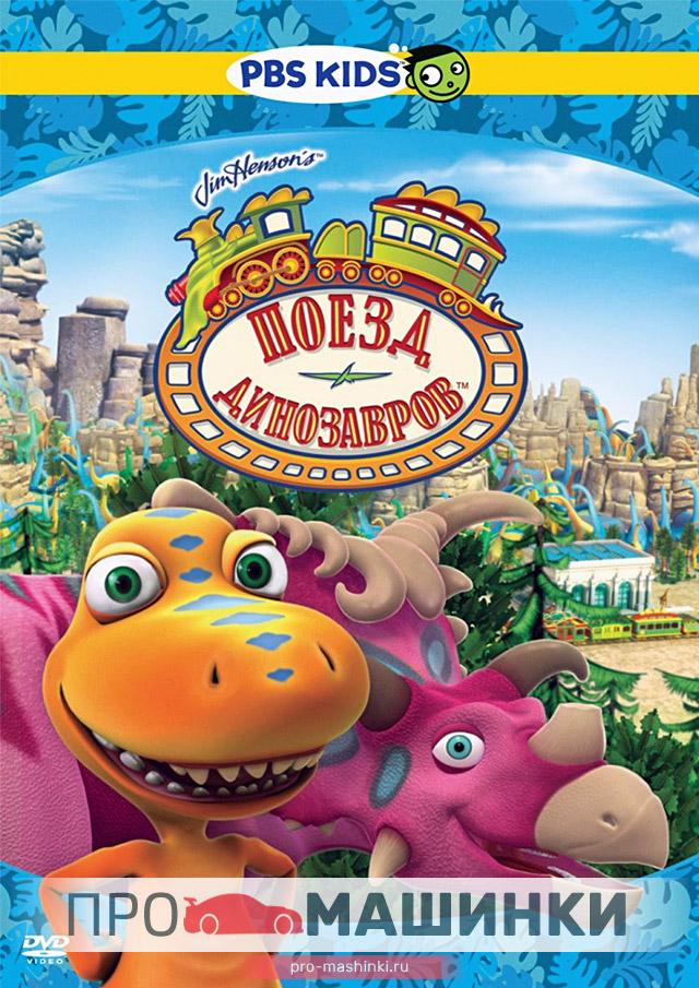 смотреть планета динозавров все серии подряд онлайн