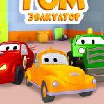 Эвакуатор Том