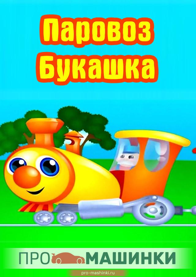 Мультфильм паровоз букашка скачать торрент