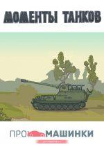Моменты танков