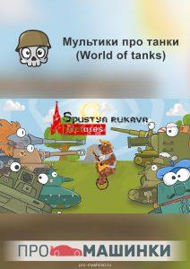 Мультик Мультики World of Tanks все серии подряд
