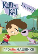 Кид против Кэт 2 сезон