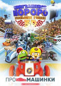 Мультик Пингвиненок Пороро: Большие гонки (2013) все серии подряд